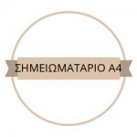 simeiomatario A4
