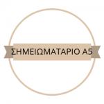 simeiomatario A5